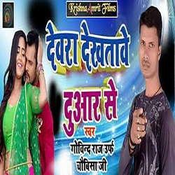 Dewra Dekhta Duaar Se songs