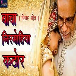Baba Nirmohiya Kathor songs