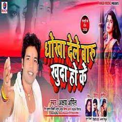 Dhokha Dele Baru Khuda Hoke songs
