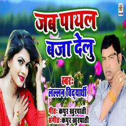 Jab Payal Baja Dihalu songs