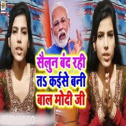 Sailun Band Rahi Ta Kaise Bani Baal Modi Ji songs
