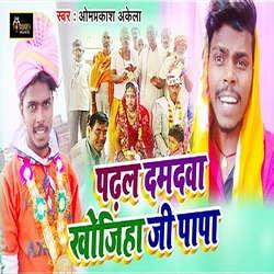 Padhal Damdwa Khojihe Ji Papa songs