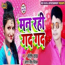 Man Rahi Gad Gad songs