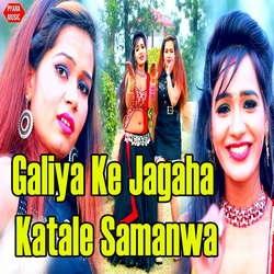 Galiya Ke Jagaha Katale Samanwa songs