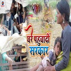 Ghare Pahuchadu Sarkar songs