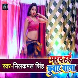 Marad Hai Kunwar Wala songs