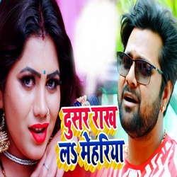 Dusar Rakh La Mehriya songs
