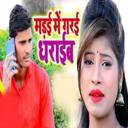Madai Me Garai Dharaib songs