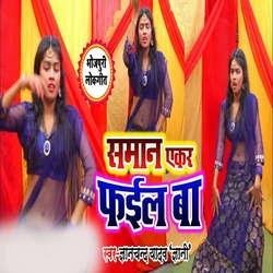 Saman Ekar Fail Ba songs