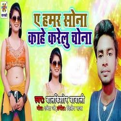 Ae Hamar Sona Kahe Karelu Chona songs