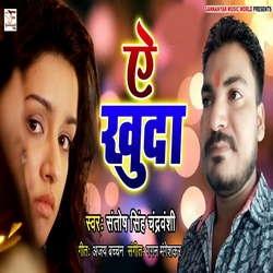 A Khuda songs