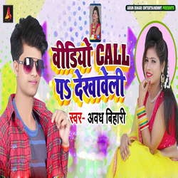 Video Call Pe Dekhawli songs