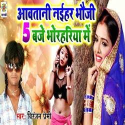 Aawatani Bhauji Naihar 5 Bje Bhorhariya Me songs