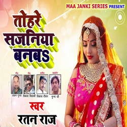 Listen to Tohare Sajniya Banab songs from Tohare Sajniya Banab