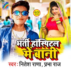 Listen to Bharti Hospital Me Bani songs from Bharti Hospital Me Bani