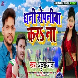 Dhani Ropniya Kara Na songs