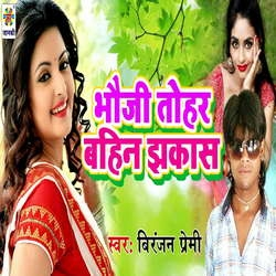 Bhauji Tohar Bahin Jhakas songs
