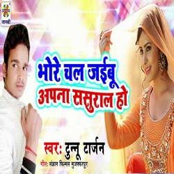 Bhore Chal Jaibu Aapan Sasural Ho songs