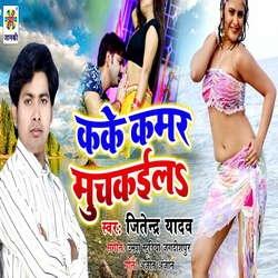 Kake Kamar Muchkaila songs