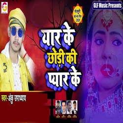 Yaar Ke Chhodi Ki Pyar Ke songs