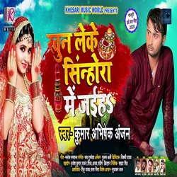 Khun Leke Sinhora Me Jaiha songs