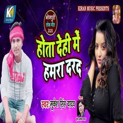 Hota Dehi Me Hamara Darad songs