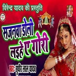 Sajanwa Doli Laihe Ae Gori songs