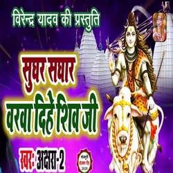 Sughar Saghar Varva Dihe Shiv Ji songs