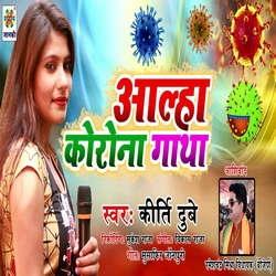 Aalha Korona Gatha songs