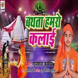 Bathata Hamro Kalai songs
