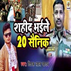 Shahid Bhaile 20 Sainik songs