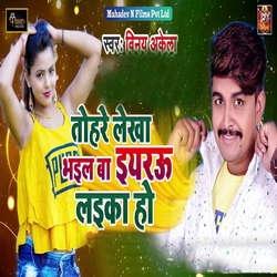 Tohre Lekha Bhail Ba Iyarau Laika Ho songs