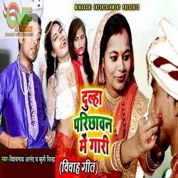 Dulha Parichhawan Me Gari songs