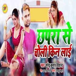Chhapra Se Choli Kin Layi songs