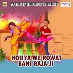 Holiya Me Rowat Bani Raja Ji songs