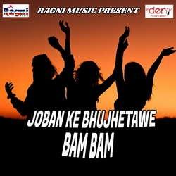 Joban Ke Bhujhetawe Bam Bam songs