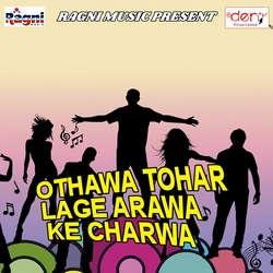 Listen to Rakhi Bina Suna Ba Kalae songs from Othawa Tohar Lage Arawa Ke Charwa