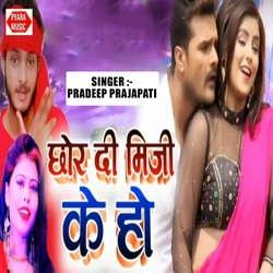 Listen to Chhor Di Miji Ke Ho songs from Chhor Di Miji Ke Ho