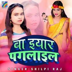 Listen to Choli Ke Dori Gail Khul songs from Ba Iyar Paglail