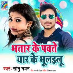 Listen to Saiya Khelawe Jhijhir Kona 2 songs from Bhatar Ke Pawte Yaar Ke Bhulailu