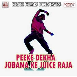 Listen to Hamke Deke Salfas songs from Peeke Dekha Jobana Ke Juice Raja