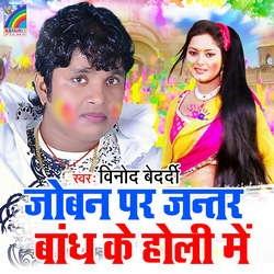 Joban Par Jantar Bandh Ke Holi Me songs
