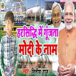 Harsidhi Me Gunjta Modi Ke Name songs