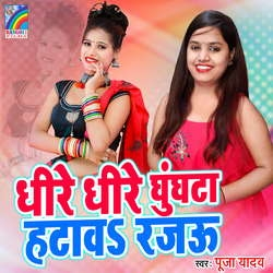 Listen to Fasal Bade Lockdown Me Pradeshi Piyawa songs from Dhire Dhire Ghunghata