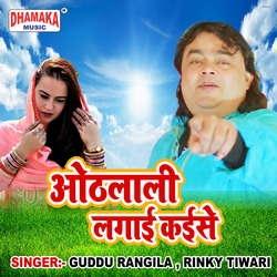 Othlali Lagai Kaise songs