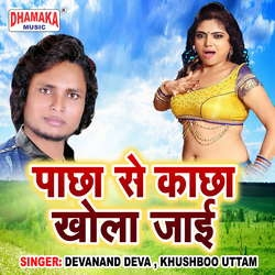 Pachha Se Kachha Khola Jaai songs