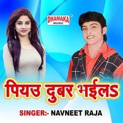 Piyau Dubar Bhaila songs