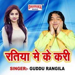 Ratiya Me Ke Kari songs
