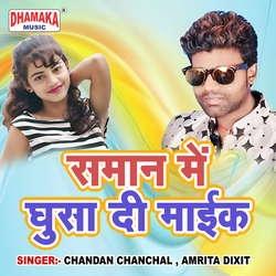 Saman Me Ghusa Di Mice songs