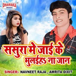 Sasura Me Jaike Bhulaiha Na Jaan songs